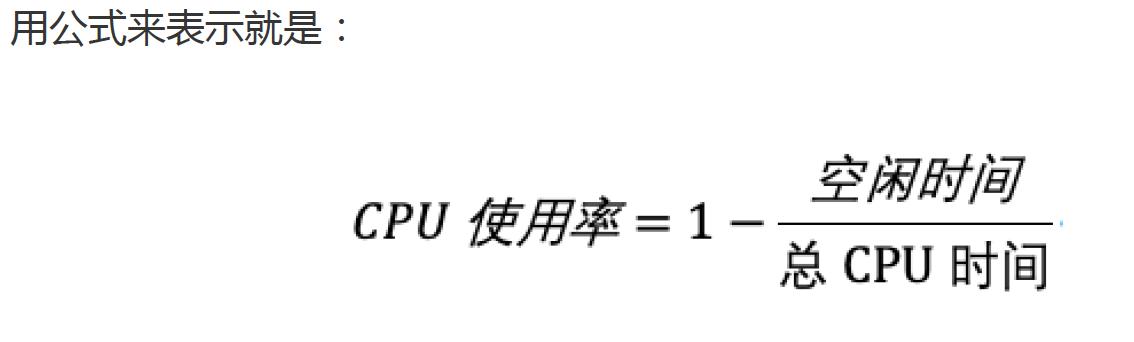 CPU使用率计算