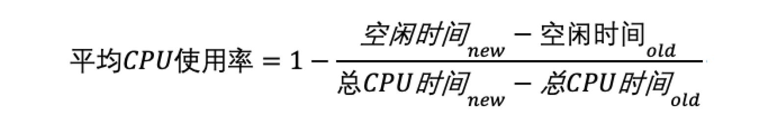 性能工具中CPU使用率计算